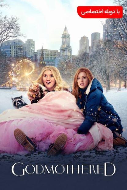 دانلود فیلم مادرخوانده Godmothered 2020