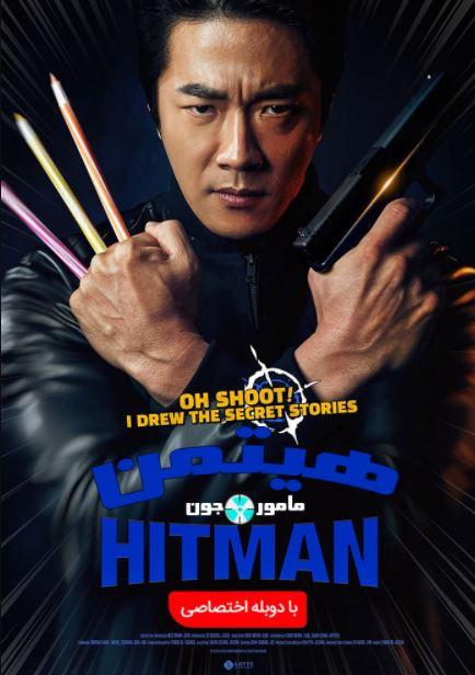دانلود فیلم هیتمن: مامور جون Hitman: Agent Jun 2020 دوبله فارسی