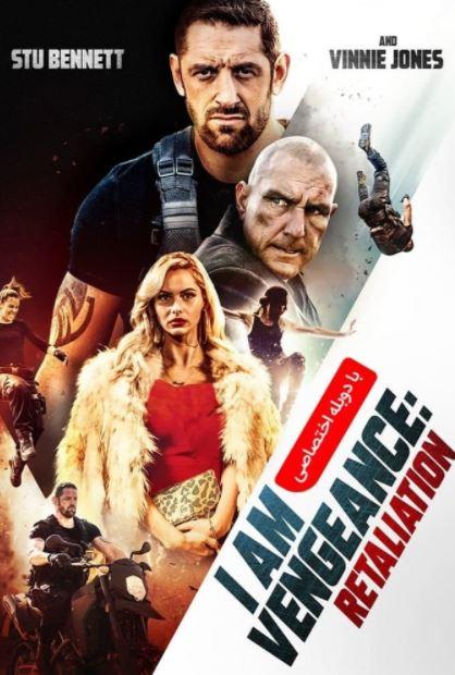 دانلود فیلم من انتقام هستم: تلافی I Am Vengeance: Retaliation 2020