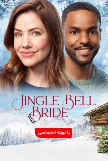 دانلود فیلم عروس جینگل بل Jingle Bell Bride 2020