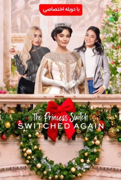 دانلود فیلم جابجایی شاهزاده 2 The Princess Switch 2020