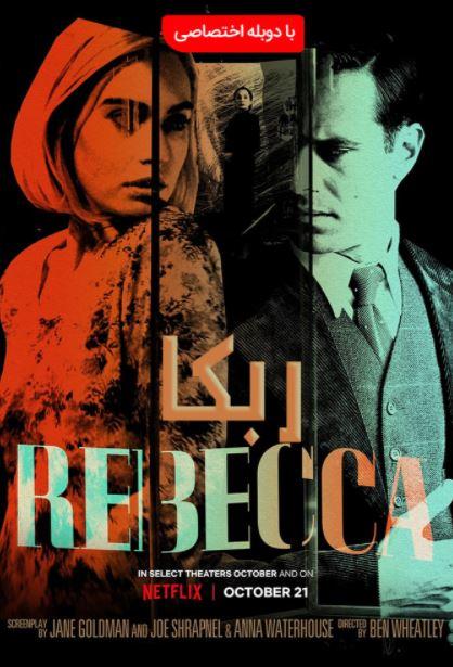 دانلود فیلم ربکا Rebecca 2020
