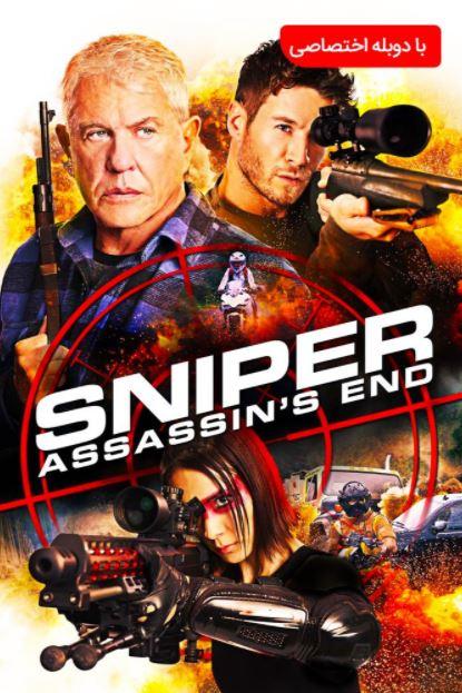 دانلود فیلم تک تیرانداز پایان آدمکش Sniper Assassins End 2020