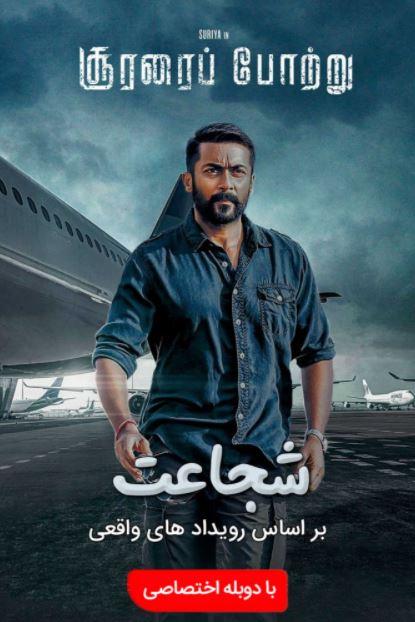 دانلود فیلم هندی شجاعت 2020