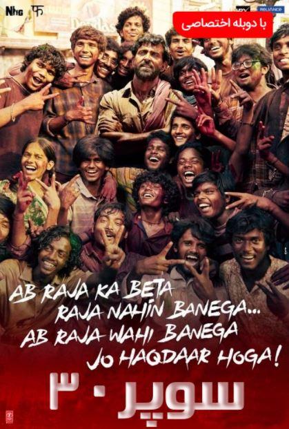 دانلود فیلم هندی سوپر 30 Super 30 2019