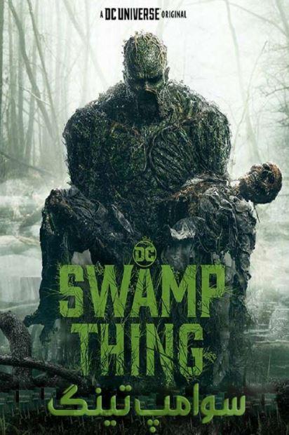 دانلود سریال سوامپ تینگ Swamp Thing 2019
