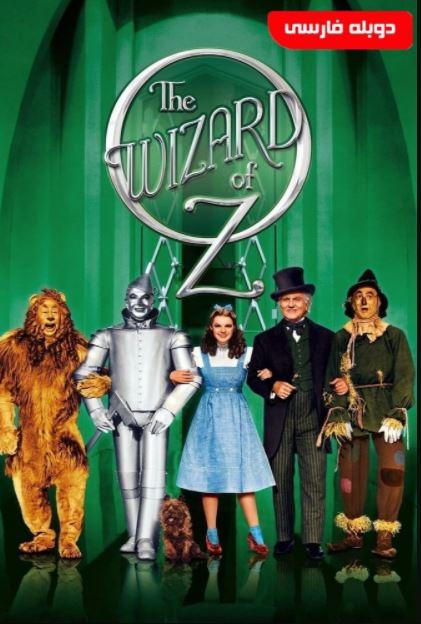 دانلود فیلم جادوگر شهر اُز The Wizard of Oz 1939