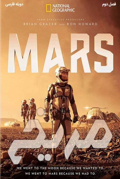 دانلود سریال مریخ Mars 2018