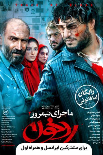 فیلم ماجرای نیم روز رد خون