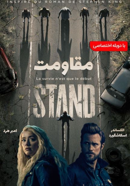 دانلود سریال مقاومت The Stand 2020