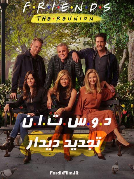دانلود فیلم دوستان: تجدید دیدار Friends: The Reunion 2021