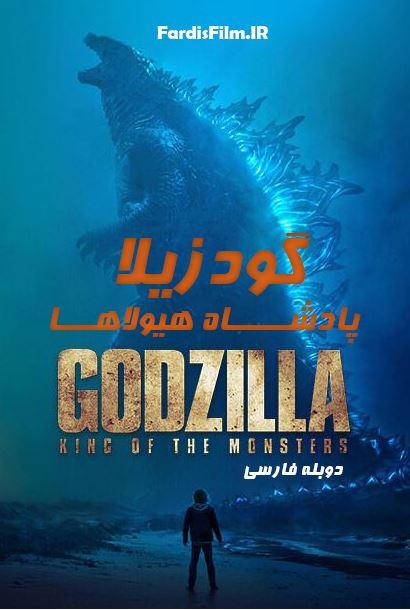 دانلود فیلم گودزیلا پادشاه هیولاها