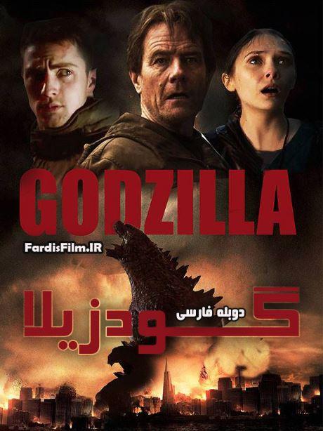 دانلود فیلم گودزیلا Godzilla 2014