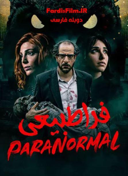 دانلود سریال فراطبیعی Paranormal 2020