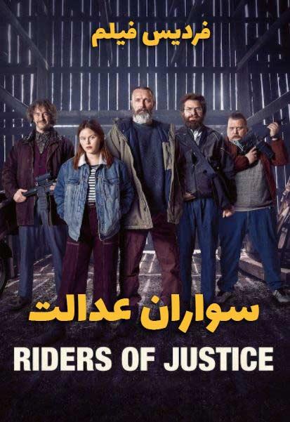 دانلود فیلم سواران عدالت Riders of Justice 2020