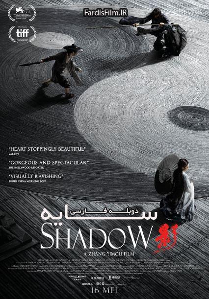 دانلود فیلم سایه Shadow 2018