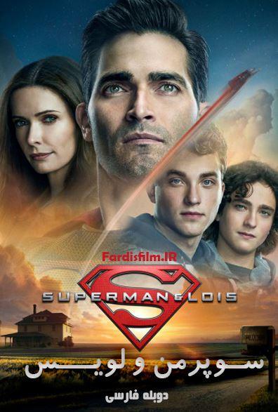 دانلود سریال سوپرمن و لوئیس Superman and Lois 2021