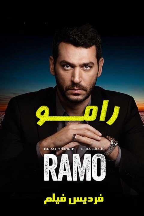 دانلود سریال رامو Ramo