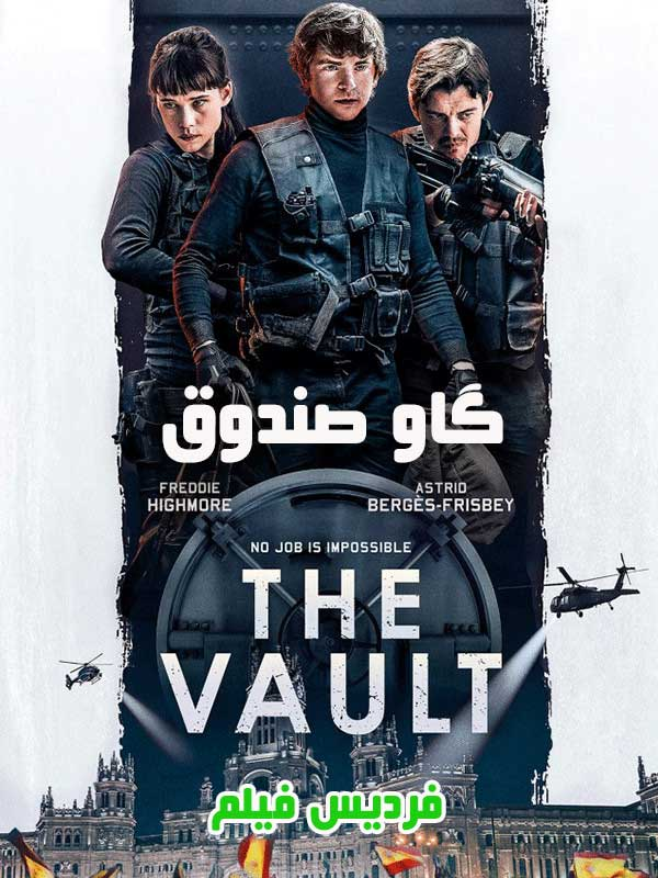 دانلود فیلم گاو صندوق دوبله فارسی The Vault 2021