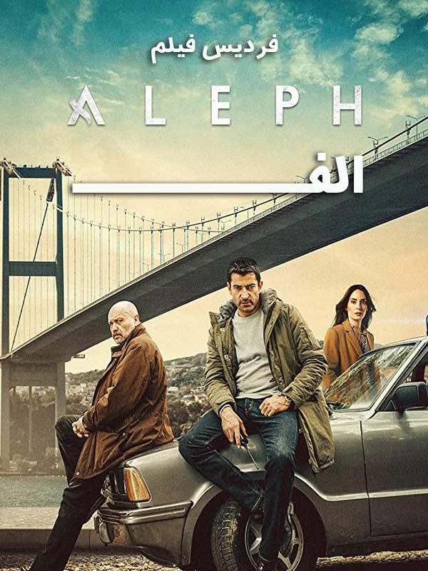 دانلود سریال الف Alef