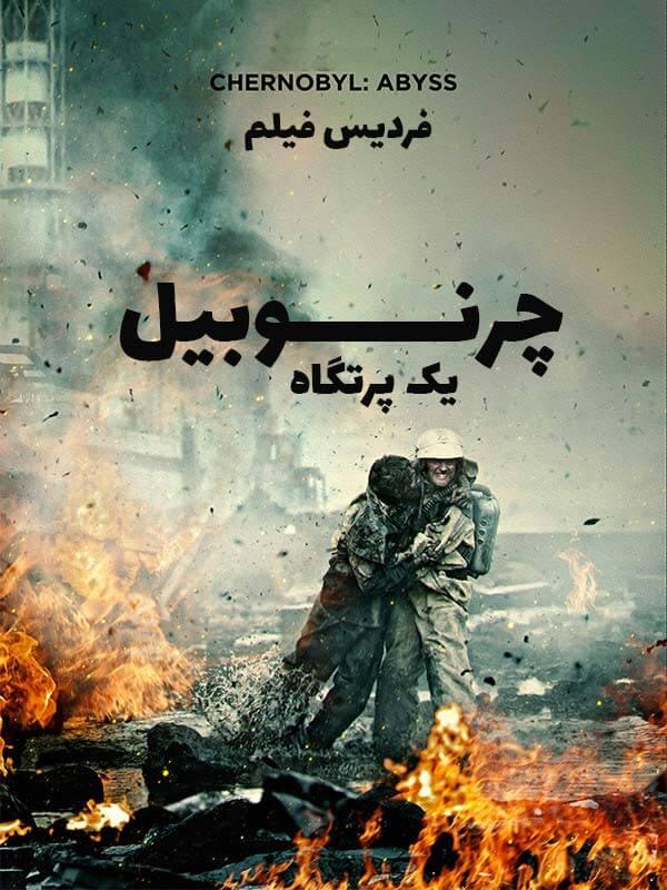 دانلود فیلم چرنوبیل: یک پرتگاه دوبله فارسی Chernobyl: Abyss 2021
