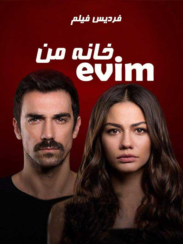 دانلود سریال خانه من دوبله فارسی evim 2019