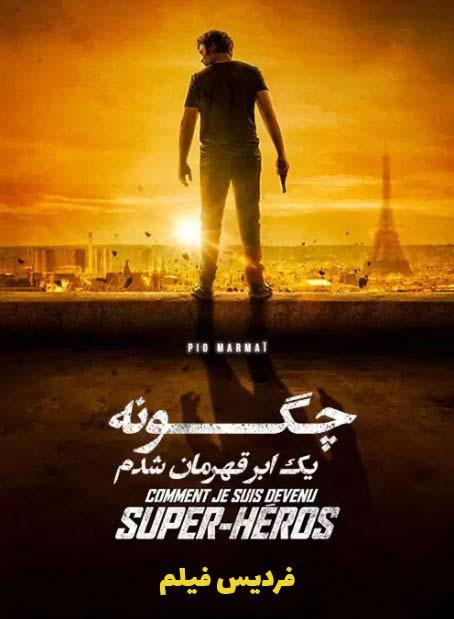 دانلود فیلم چگونه یک ابر قهرمان شدم دوبله فارسی How I Became a Super Hero 2020