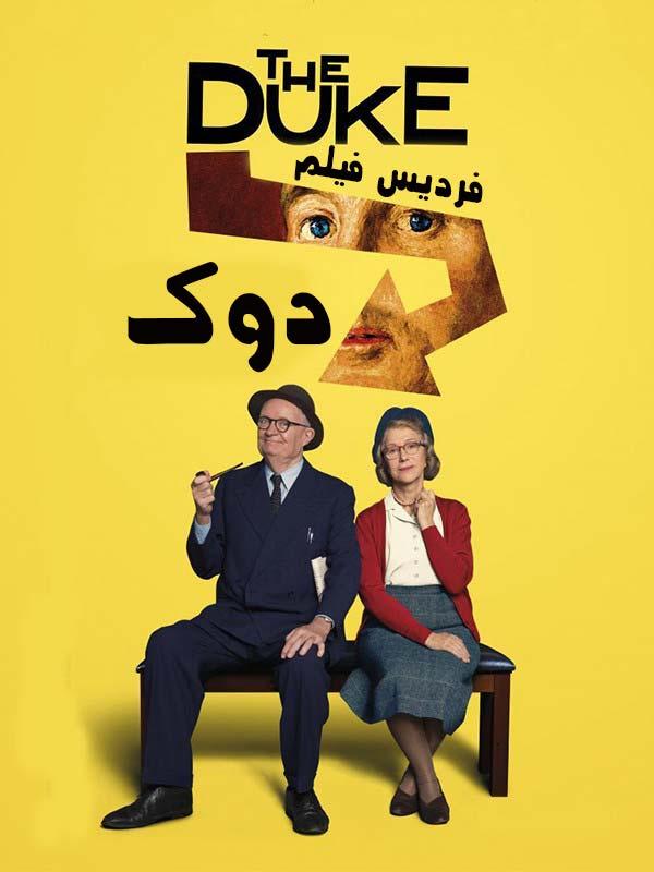 دانلود فیلم دوک دوبله فارسیThe Duke 2021