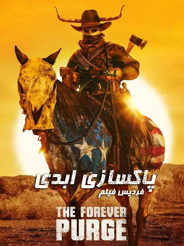 دانلود فیلم پاکسازی ابدی دوبله فارسی The Forever Purge 2021