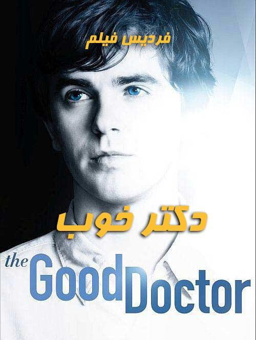 دانلود سریال دکتر خوب The Good Doctor