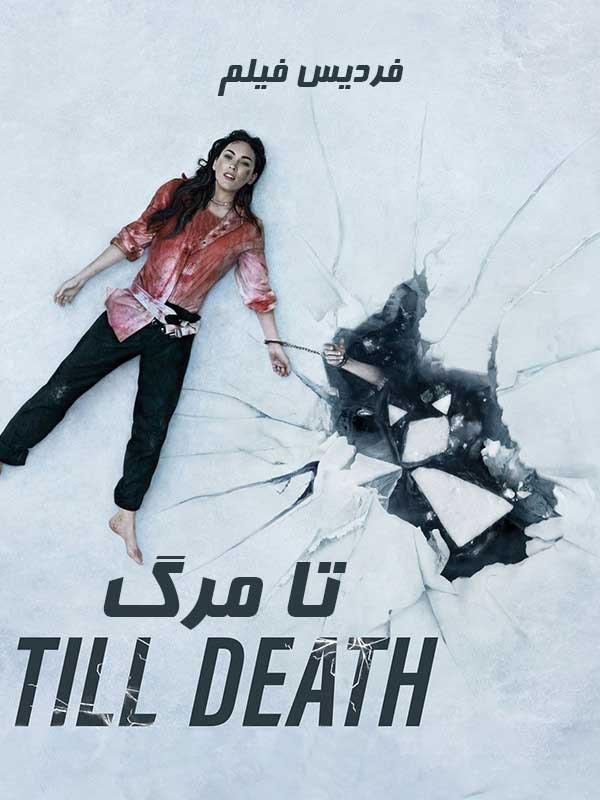 دانلود فیلم تا مرگ دوبله فارسی Till Death 2021