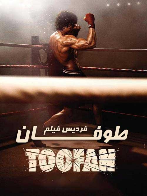 دانلود فیلم طوفان دوبله فارسی Toofaan 2021