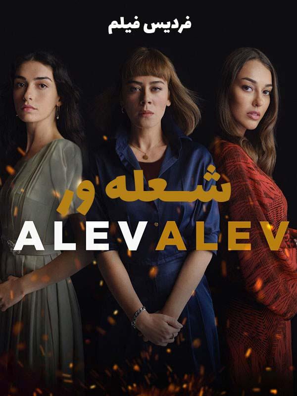دانلود سریال شعله ور دوبله فارسی Alev Alev 2020