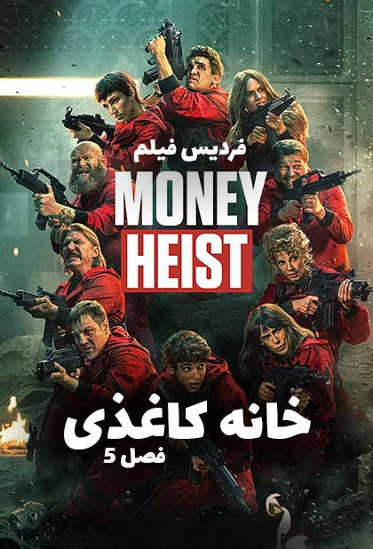 دانلود سریال خانه کاغذی Money Heist