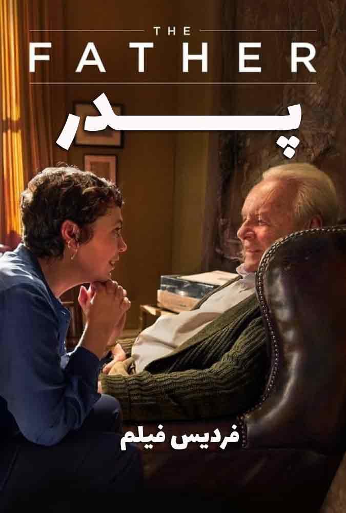 دانلود فیلم پدر دوبله فارسی The Father 2020