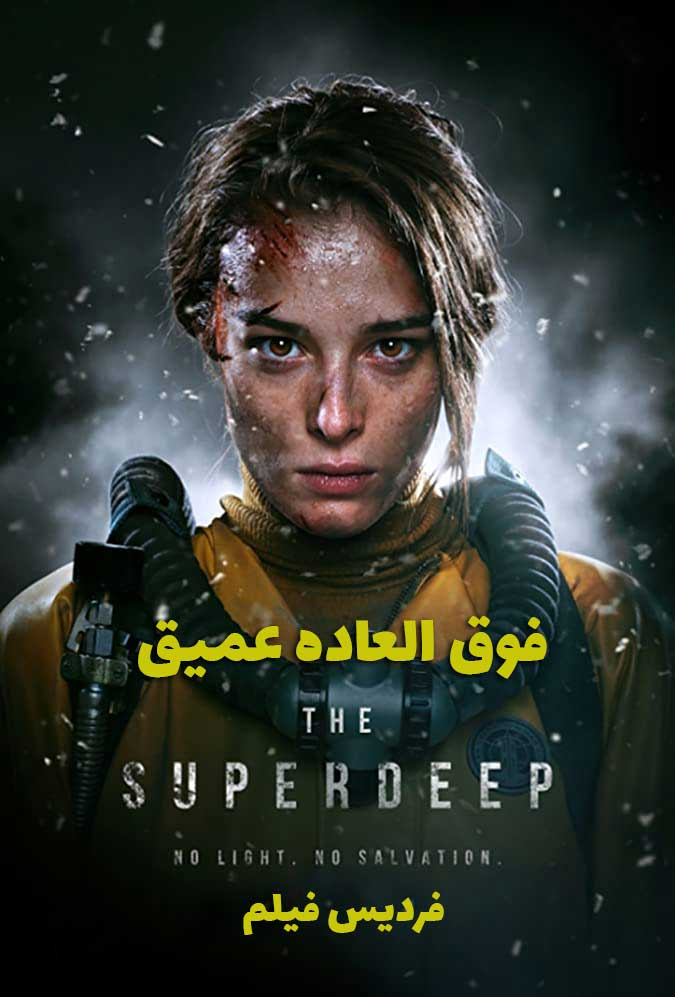 دانلود فیلم فوق العاده عمیق The Superdeep 2020