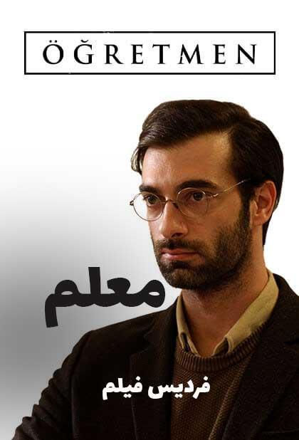 دانلود سریال معلم دوبله فارسی ogretmen